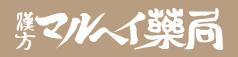 大阪の漢方薬局|漢方マルヘイ薬局