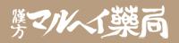 大阪の漢方薬局 漢方マルヘイ薬局